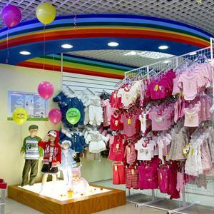 Детские магазины Яшалты