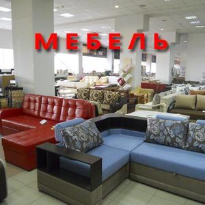 Магазины мебели Яшалты