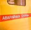 Аварийные службы в Яшалте