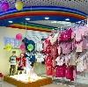 Детские магазины в Яшалте