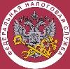 Налоговые инспекции, службы в Яшалте